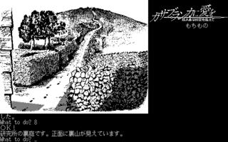 カサブランカに愛を #1 (PC-8801)(1986)(THINKING RABBIT)
