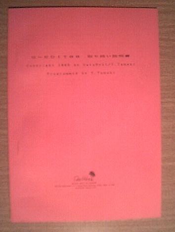G-EDIT-88 - マニュアル (1985)(DataWest)