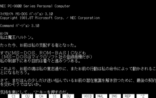 INSIDERS - Game #1 (PC-9801)(1988)(ASCII)