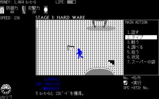 INSIDERS - Game #4 (PC-9801)(1988)(ASCII)